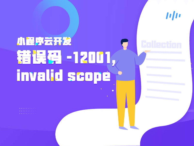 小程序云函数,Error: errCode: -1 | errMsg: cloud.callFunction:fail 系统错误,错误码:-12001, invalid scope;的解决方案