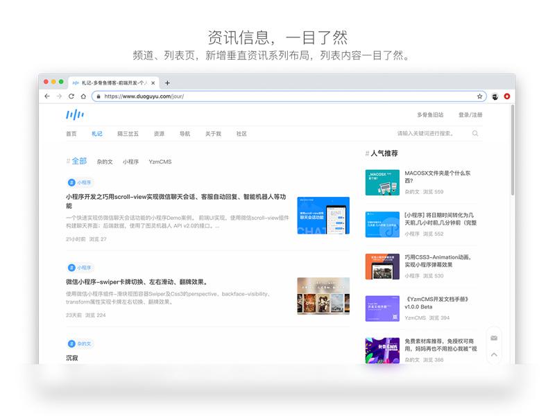 Avatar响应式博客模版主题-尝鲜版,免费下载